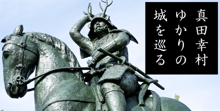 真田幸村ゆかりの城
