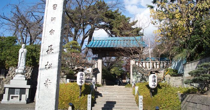 高崎 長松寺